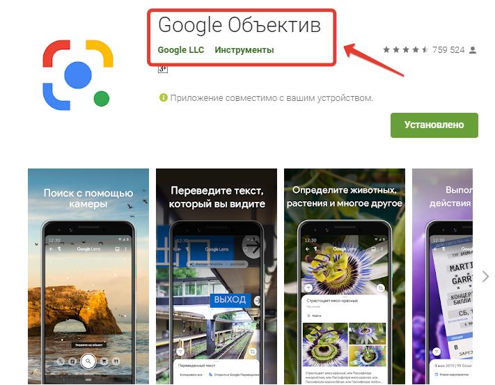 Гугл Объектив приложение