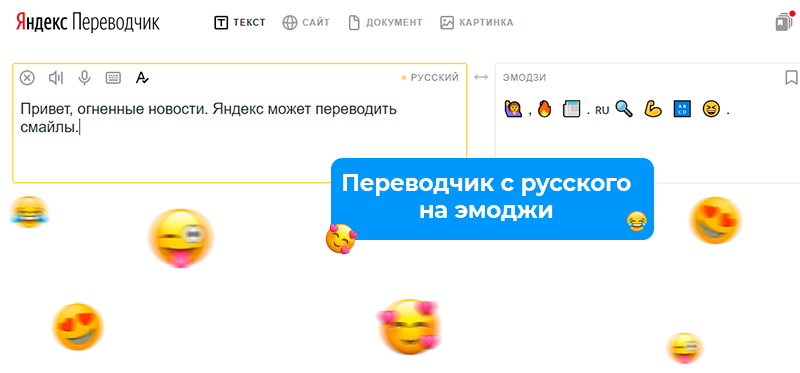 Переводчик с русского на эмоджи онлайн