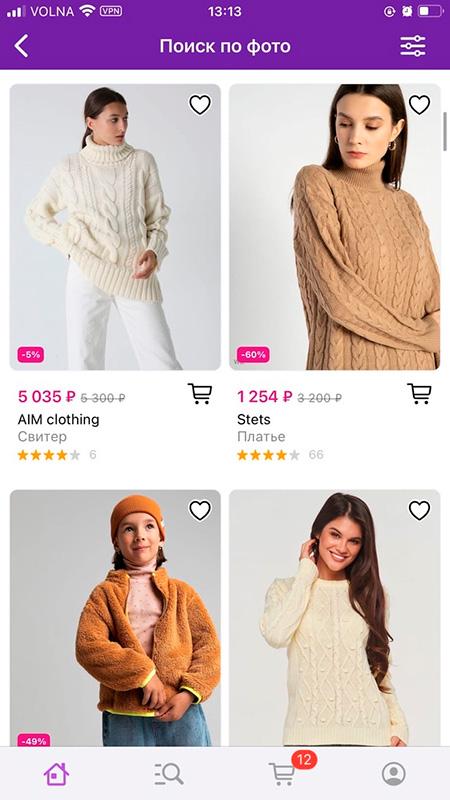 Варианты одежды в итоге