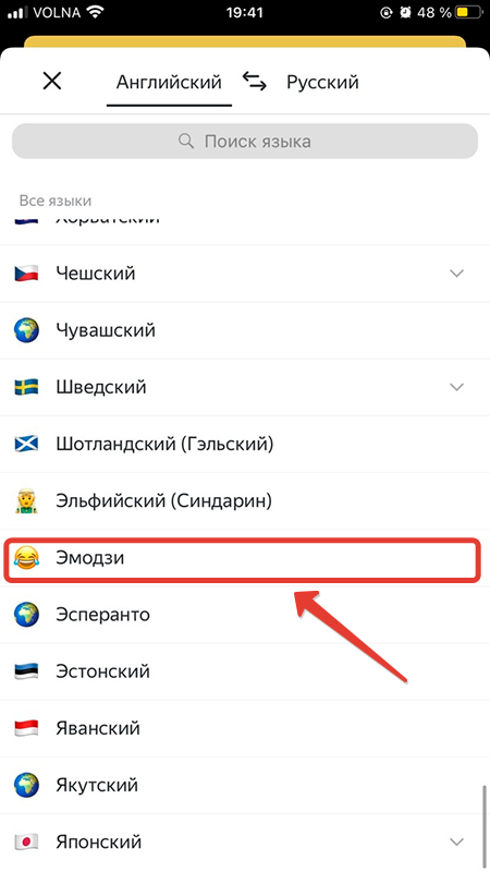 Выбор языка на телефон