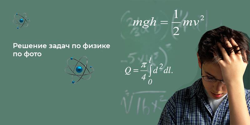 Решить задачу по физике по фото