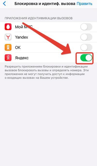 Яндекс галочка