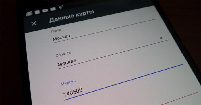 Заполнение индекса в Google Play