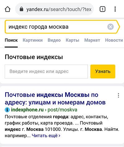 Введите запрос в поисковой системе