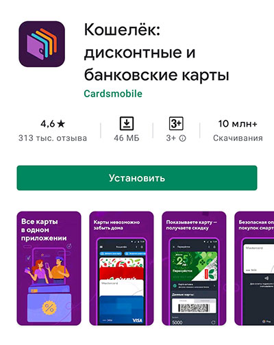 Запустите приложение