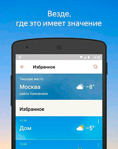 Погода дома
