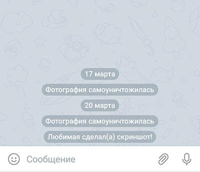 Собеседник сделал скриншот