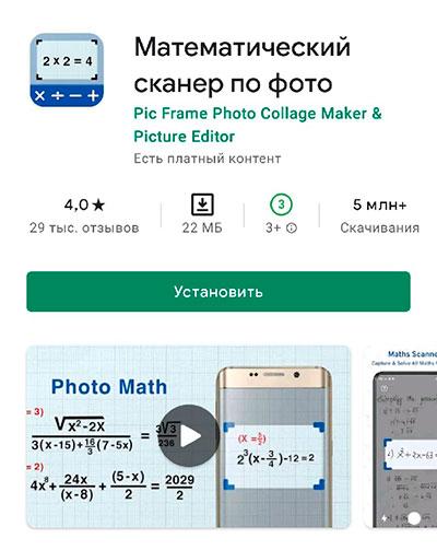 Математический сканер