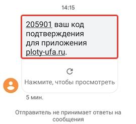 СМС сообщение от Ploty-ufa