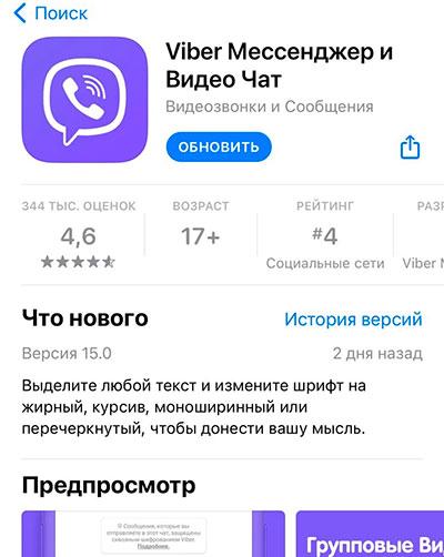 Приложение Viber скачать