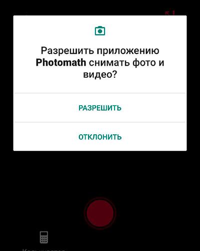 Разрешить фото