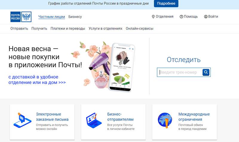 RussianPost что это, от кого приходят смс код подтверждения