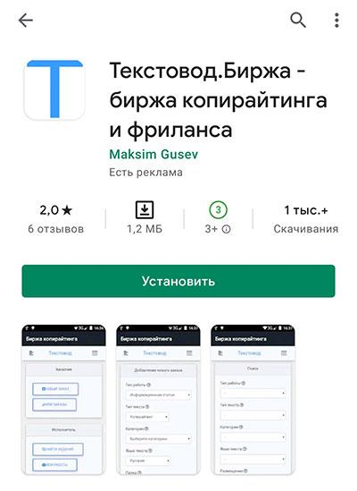 Установите приложение