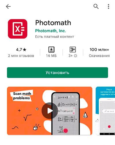 Установить photomath