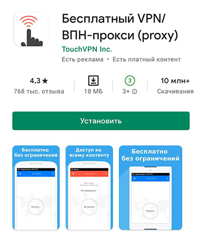 Установка VPN на телефоне
