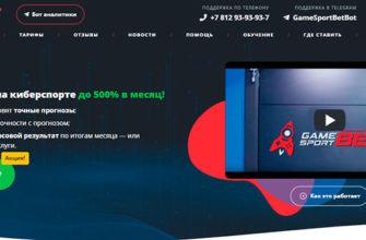 GameSport Sankt Peterb RUS списали деньги, как отключить подписку