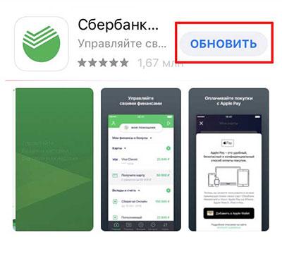 Обновление приложения