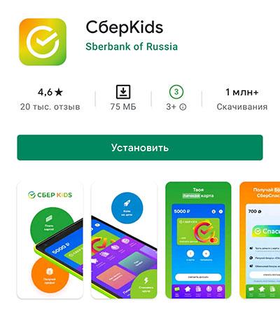 Скачайте приложение