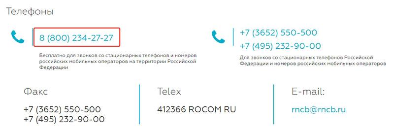 Телефоны техподдержки