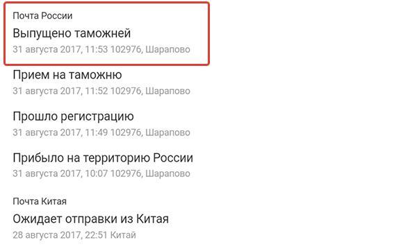 "Статус ""Выпущено таможней"""