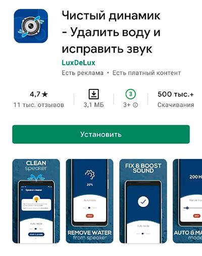 Чистый динамик приложение