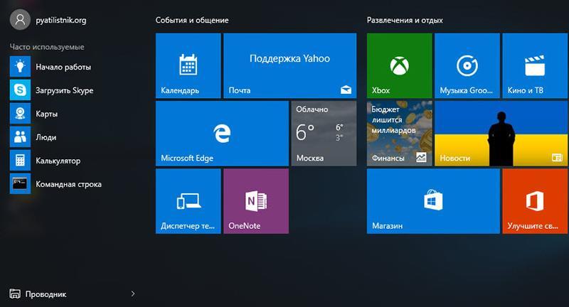 Открытое меню в Windows 10