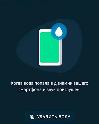Нажать удалить воду