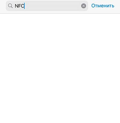 Поиск NFC