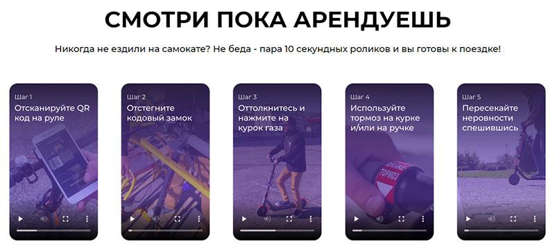 Видео, как пользоваться