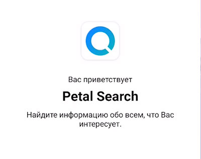 Вас приветствует Petal Search