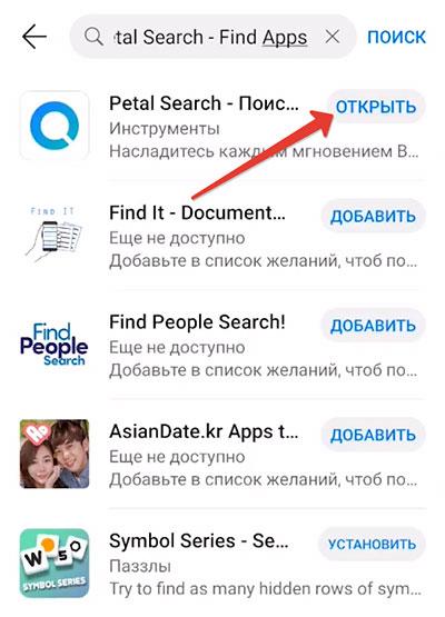 Откройте Petal Search