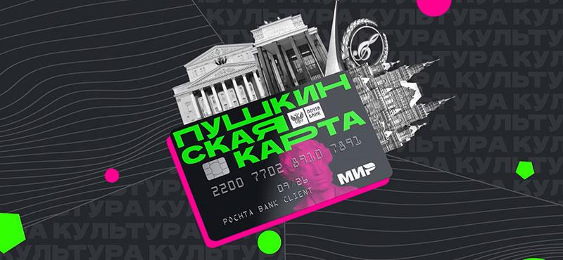 Оформляем Пушкинскую карту