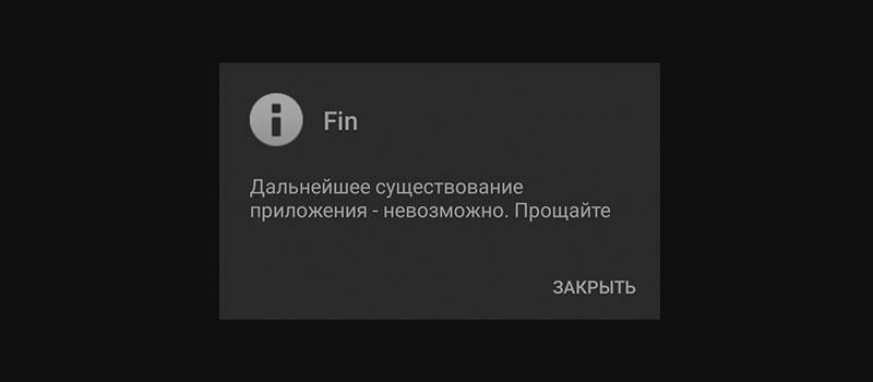 Сообщение, что приложение больше недоступно