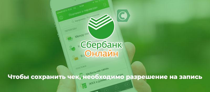 Сбербанк Онлайн: чтобы сохранить чек, необходимо разрешение на запись