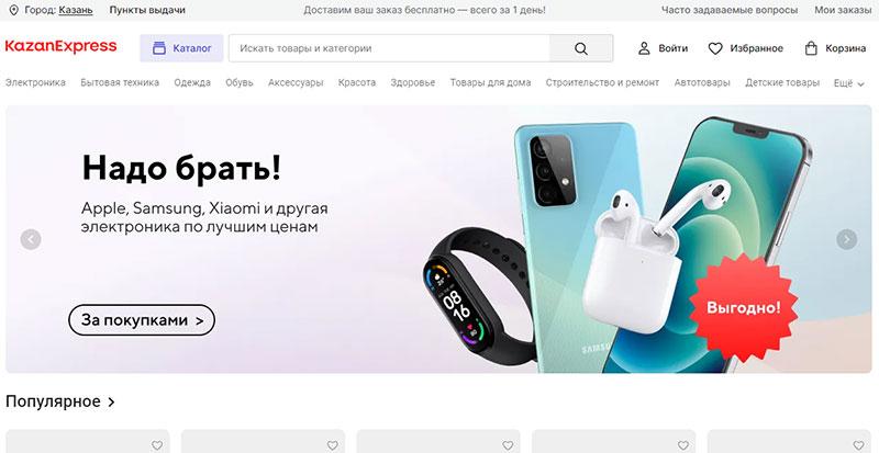 Сайт KazanExpress
